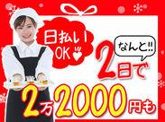 2日間で2万2000円稼げる高収入バイト! 翌日払いOK&激短1日もOK♪土日のみなので、かけもちもOK☆