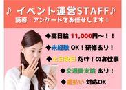 ★☆未経験OK☆★ 専任スタッフの充実のサポート+研修で どなたも安心のお仕事スタートが可能です◎ ※イメージです