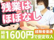 高時給1600円だから少ない日数でも効率よく収入をUPできます♪ライフスタイル優先で働きたい方にもオススメ!
