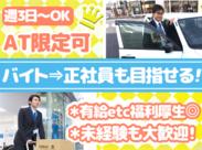 ◇未経験OK◇ 配達のオシゴトが初めてでも大丈夫◎ 先輩がしっかりサポートします! 5月に移転したキレイなオフィスで働けます!!