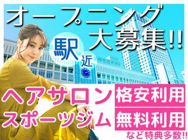 週3日・放課後だけでも月6万円程、 フルタイムなら月21万円~GET★ 稼ぎたいだけ即日からシフトIN!!