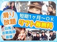 関東近郊のリゾートバイトを厳選してご紹介!住み込みで旅行気分をENJOY☆志賀高原・妙高・白馬など人気リゾートがたくさん♪