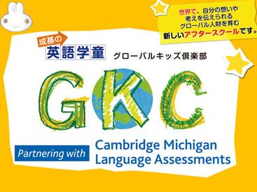子どもが大好きなあなたにピッタリ♪ 『GKC』で楽しくイキイキとお仕事しませんか?