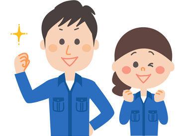 稼げる、身に付く、楽しい!ワンリンクで派遣の仕事を始めよう! 友達や家族とのも応募もOK☆ 一緒に働けば職場での不安もナシ♪