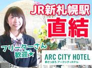 \仕事が終わったら→即帰れるっ!/ JR新札幌駅直結♪地下でつながっているので、雨の日でも傘いらず!髪型も崩れません◎