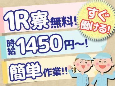 【アパレルファスナー検査】≪必見≫高時給1450円!!!ガッツリ安定収入o(^-^)o[5月末までの期間限定勤務]⇒延長も可能!