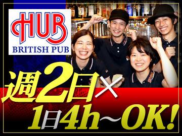 【店舗STAFF】≪HUB 吉祥寺店≫◆履歴書不要!◆週2日×4h~OK!◆フルタイム時給300円UP!