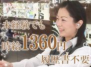 未経験さんも≪高時給1210円以上≫☆彡 週2~勤務なので、あなたのライフスタイルに合わせてオシゴト◎