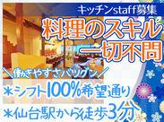 仙台駅東口から徒歩3分の【仙台 旬感居酒屋 杜の味土心】♪ 時期の旬の食材や、地物を一番美味しい形でご提供しております。