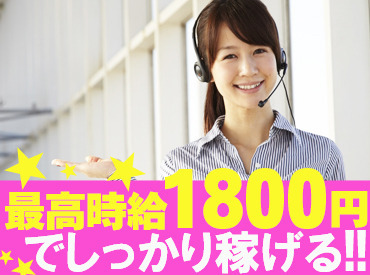 【コールセンター】夏に稼げるバイトはこれだ!「未経験から稼ぎたい」「好きな時間に」「オシャレ自由」etc→ぜ~んぶOKです!(*゚▽゚)/♪*゜