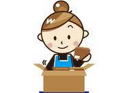 商品管理・WEB販売の企画運営などをお任せ! 発送や梱包などシンプル軽作業★ 経験がない方も安心してスタートできます♪
