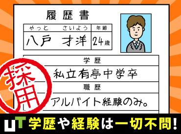 【軽作業STAFF】☆勤務地は県内及び近隣の県になります☆(上記アクセスは一例です。)\未経験OK!ゼロからSTARTできる/