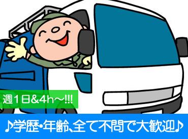 【ドライバー】【【配送先は大阪がメイン】】コンビニなどへ食品や医薬品をお届け!9割以上が、≪積み下ろしラクラク≫のパワーゲートの車★