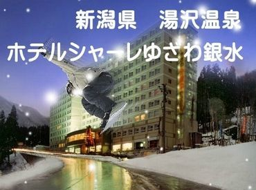 冬バイトは越後湯沢で!年末年始の短期バイト大歓迎