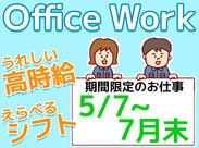 """★短期 オフィスワークでは珍しい""""期間限定""""でのお仕事◎ 高時給なので、短い期間でもしっかり稼げます!!"""
