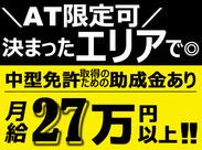 ★月給27万円~も★ 週5フルタイムの働き方で月給27万円も夢ではありません!! 社員登用もありなので安定して働きたい方もぜひ♪