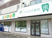 ★高根木戸駅より徒歩3分★ 通勤ラクラクの好立地◎ さらに交通費も全額支給! 安心してお仕事を始められます♪
