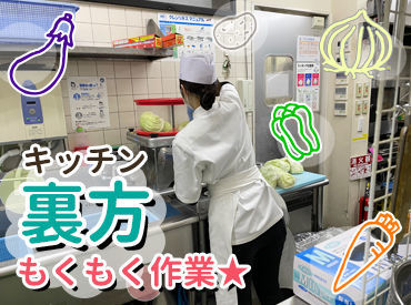 【キッチンSTAFF】\調理デビューも大歓迎★*/まずは簡単なことからスタート ⇒働きながら料理上手に!!◎裏方メインだから接客苦手な方も♪