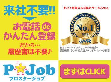 ▼プロスタッフとは? 本社が神奈川にあり、人材派遣を行っている会社です◎ 2013年に北九州支店を開設しました★