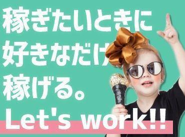 テイケイワークス東京はメリットたくさん☆彡 待遇充実・選べる勤務地・未経験OK・シフトインもスマホで簡単◎