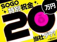 ウレシイ手当!SOGO祝金で20万円GET!
