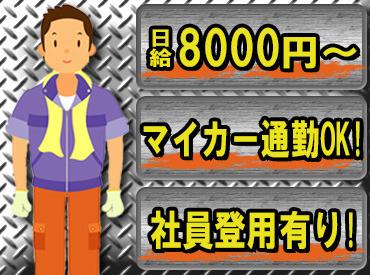 【倉庫内作業】\安心の大手企業でお仕事始めませんか?/手厚いサポートで働きやすさ抜群♪働きやすさ&やりがい重視の方必見ですよ!!!