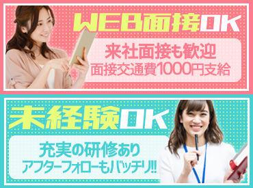 \\月収24万円以上★// 『そろそろ安定して働きたいな~』という方にオススメ! 月収29万円以上も可能!!