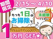 *★☆なんと!高日給1万円!☆★* ≪2/15~4/10≫繁忙期のため、大量募集が決定★★ うち、1週間の短期からOKですよ♪