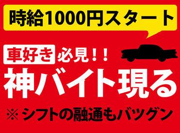 「こんなバイトあったんだ!!」 車好きの方にピッタリのバイト現る★ 時給1000円でしっかり稼げる♪