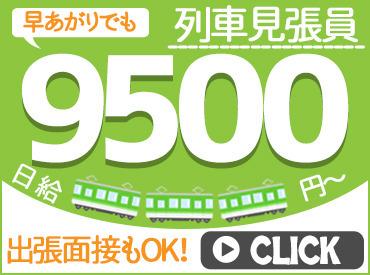 【JRの列車見張員】(人´∀`)早あがりでも日給9500円は確定♪お休みの希望も叶えてくれます☆彡40~50代の未経験スタート多数活躍中です!