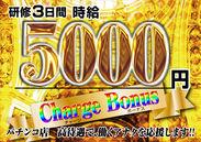 3日間⇒特別時給5000円♪しっかり稼げてHAPPY★お友達と始めませんか◎