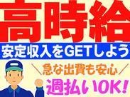 今がチャンスの1600円!(入社祝金 200円/2ヵ月間含む)