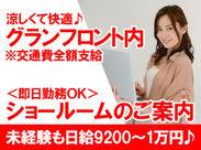 <人気!グランフロントのお仕事> 未経験も日給9200~1万円! 涼しくて快適なグランフロントで働こう♪