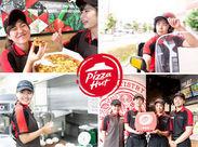 \今だけ!!/面接に来ていただいた方全員に粗品としてピザ無料券プレゼント★オープニングの綺麗な店舗でスタートしませんか?