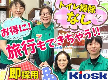 【Kioskスタッフ】~高松駅のお土産屋さん~「四国のことをもっと知りたい」「四国のものを、いろんな人に届けたい」そんな方に♪未経験OK!