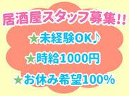 高待遇&時給1000円が魅力♪+゜* 『働きやすい!』と、長く続けてくれているスタッフがたくさんいます★