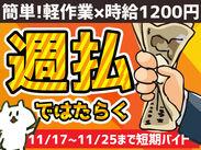 ◆11月だけ短期バイト◆ 期間中は『1日単位』で『好きな日』にお仕事できます!!学校がない土日で、家事がお手隙な日にも◎