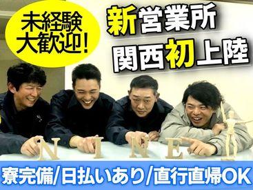 関西初上陸★新営業所オープン!
