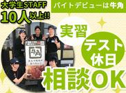 牛角 盛岡北店でのスタッフ募集中! 『私たちと一緒に笑顔で楽しく!お店を盛り上げてくれる方待ってまーす♪』