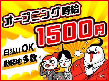 \新営業所でお仕事探しをお手伝い/ 熊本でお仕事をお探しならネオフュージョンにお任せください★