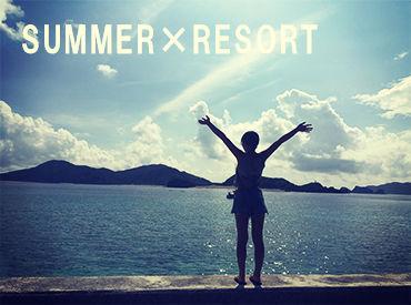 【リゾートSTAFF】旅行に行きたいけどお金が…だったら賢くリゾバで好きな場所へ!休日は観光やグルメも満喫!まるで旅行!?なのに稼げる☆