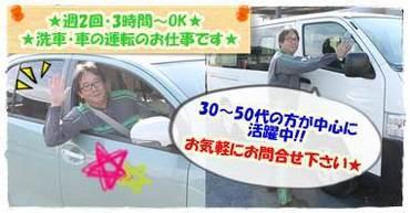 【車検工場の回送スタッフ】クルマの運転と洗車・荷物の積降なし!車検工場のお仕事です。
