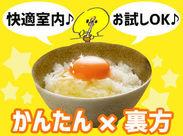 ●○● 嬉しい特典 ●○● 新鮮で美味しい卵が≪社割≫で購入可能!