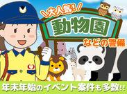 大人気!動物園の施設警備も★ 学生~シニアまで幅広く歓迎中ですよ♪