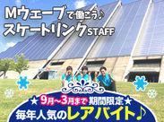 長野市民なら、おなじみ!!!? この外観が、なによりの目印だッ♪ あなたの次の職場は、有名なエムウェーブです!!