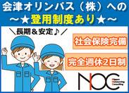 面接会は会津オリンパス(株)内で実施します。事前にお電話にてご予約ください!