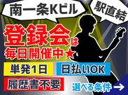 【日払いOK×イベント案件多数×単発OK】 人気条件の3コンボ★☆ 有名アーティストやアイドルのコンサートのお仕事も多数ご用意!