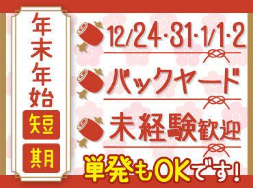 【バックヤード】≪12月20日~1月3日≫指定日以外も勤務できます!【単発OK】働ける日にシフトIN◎<高校生>歓迎!*<Wワーク>にもオススメ★