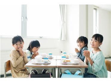 ★オープニングスタッフ大募集★ 「今日の給食なに?!♪」 「昨日のおかず美味しかったよ!」 子ども達の声がやりがいの1つ◎