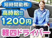 短時間時給1200円★ AT限定でもOK!運転が好きな方は大歓迎! 運転研修もあり業界未経験でも安心★ 男女ともに活躍しています!